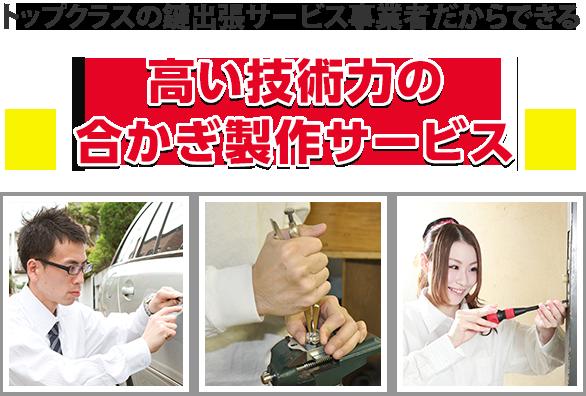 日本一の鍵出張サービス事業者だからできる高い技術力の合かぎ製作サービス
