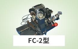 FC-2型