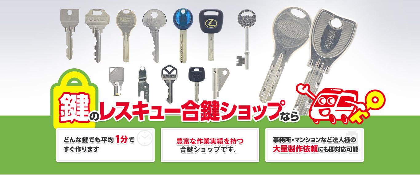 鍵のレスキュー合鍵ショップなら、どんな鍵でも平均1分で作成! 他ではできない鍵や大量製作依頼も承っております!